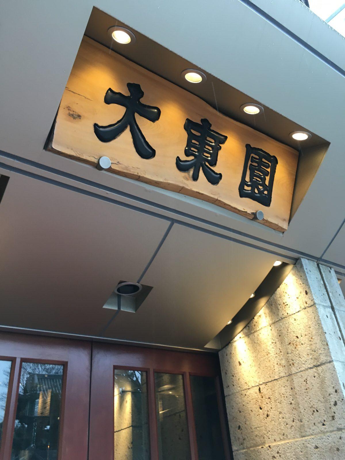 博多 焼肉〜屋台  後編